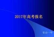 乐山一中2017高考报名培训视频