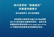 四川学校防震减灾科普宣传